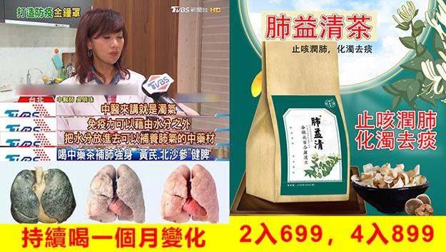 羅漢清肺茶
